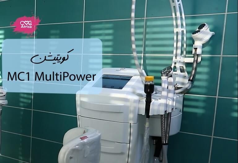 دستگاه كويتيشن MC1 MULTIPOWER