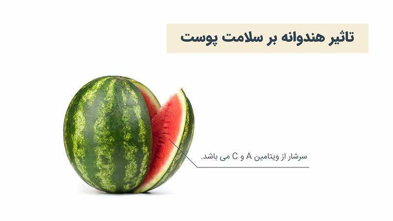 تاثیر هندوانه بر سلامت پوست