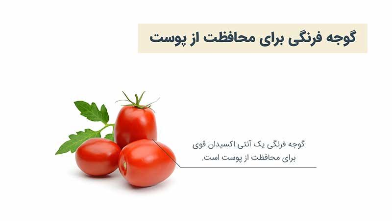 تاثیر گوجه بر سلامت پوست